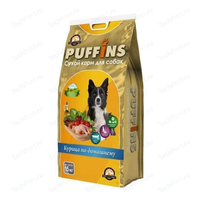 Сухой корм Puffins Курица по-домашнему для собак 15кг