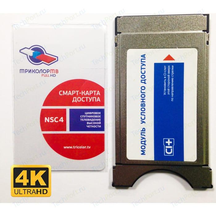 CAM модуль Триколор ТВ с картой доступа Единый UHD Европа