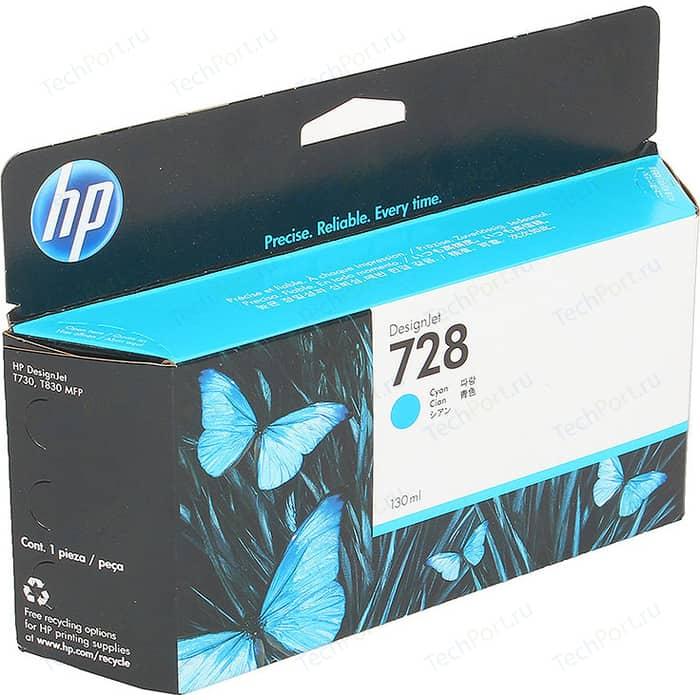 Картридж HP F9J67A №728 голубой 130 мл.