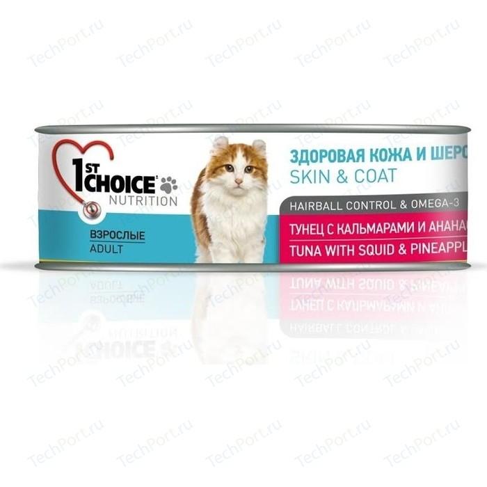 Консервы 1-ST CHOICE Adult Cat Skin & Coat Tuna with Squid Pineapple тунец с кальмаром и ананасом здоровая кожа шерсть для кошек 85 г (102.6.006)
