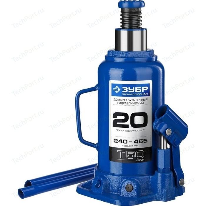 Домкрат гидравлический бутылочный Зубр 20т, T50 Профессионал (43060-20_z01)