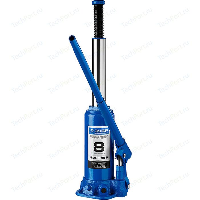 Домкрат гидравлический бутылочный Зубр 8т, T50 Профессионал (43060-8-z01)