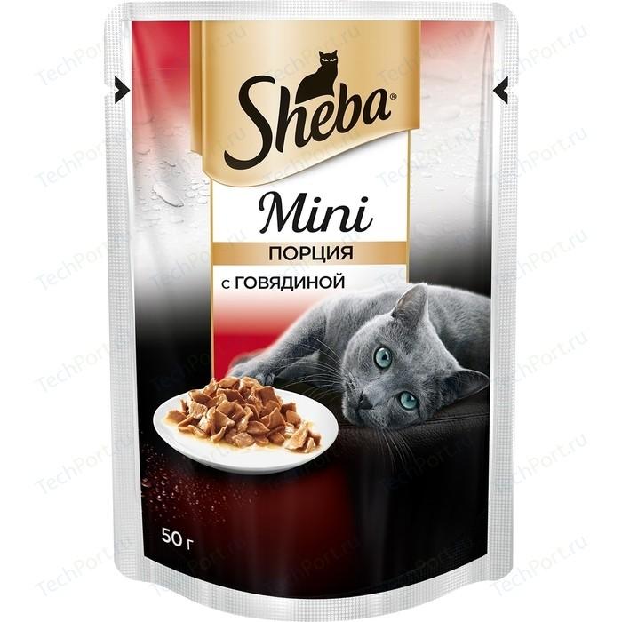 Паучи Sheba Mini Порция c говядиной для кошек 50г (10170434)