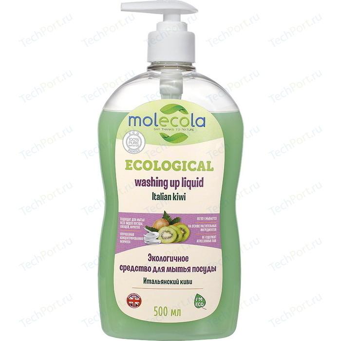 Средство для мытья посуды Molecola Киви, экологичное, 500 мл