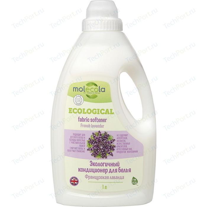 Кондиционер для белья Molecola Французская лаванда (French Lavender), экологичный, 1 л