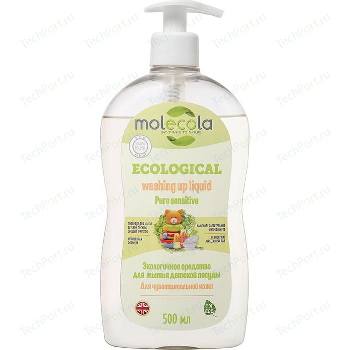 Средство для мытья детской посуды Molecola чувствительной кожи Pure Sensitive, экологичное, 500 мл