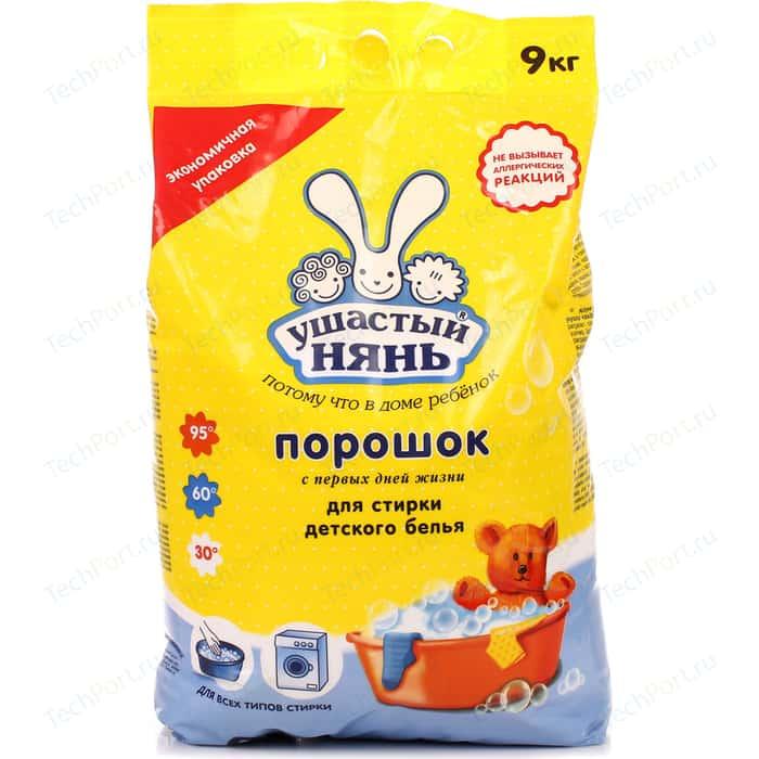 Стиральный порошок Ушастый нянь универсал детский, 9 кг, 150 стирок стиральный порошок большая стирка универсал 2 4 кг