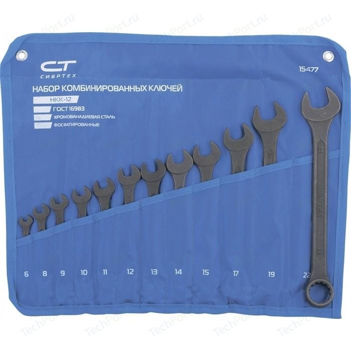 Набор ключей комбинированных СибрТех 6-22 мм 12шт CrV (15477)