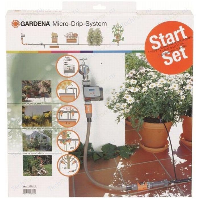 Комплект микрокапельного полива Gardena (01373-20.000.00)