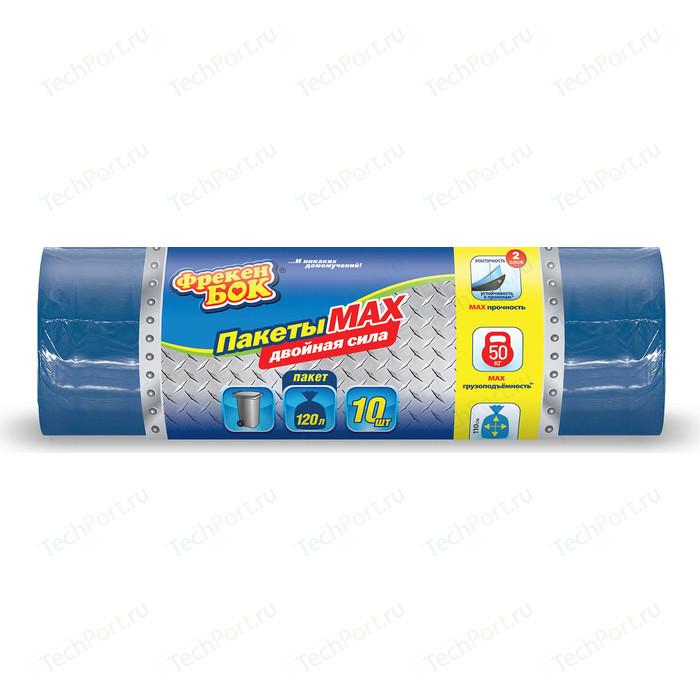 Пакеты для мусора ФРЕКЕН БОК Max 10шт, 120л, многослойный