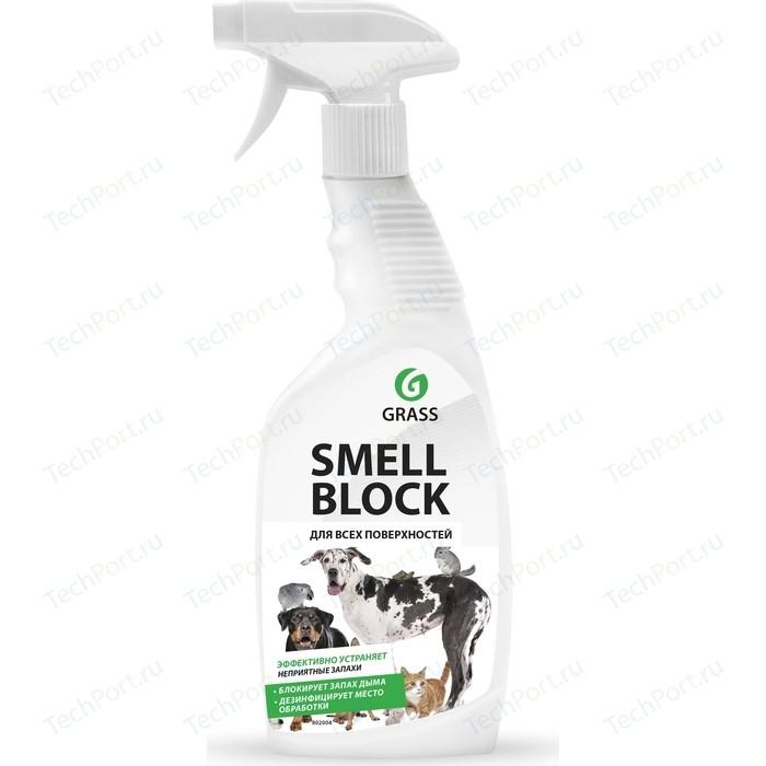 Средство GRASS против запаха Smell Block, 600мл