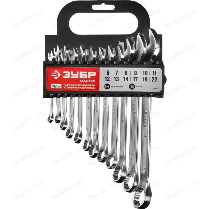 Набор ключей комбинированных Зубр 12шт 6-22 мм (27088-H12)