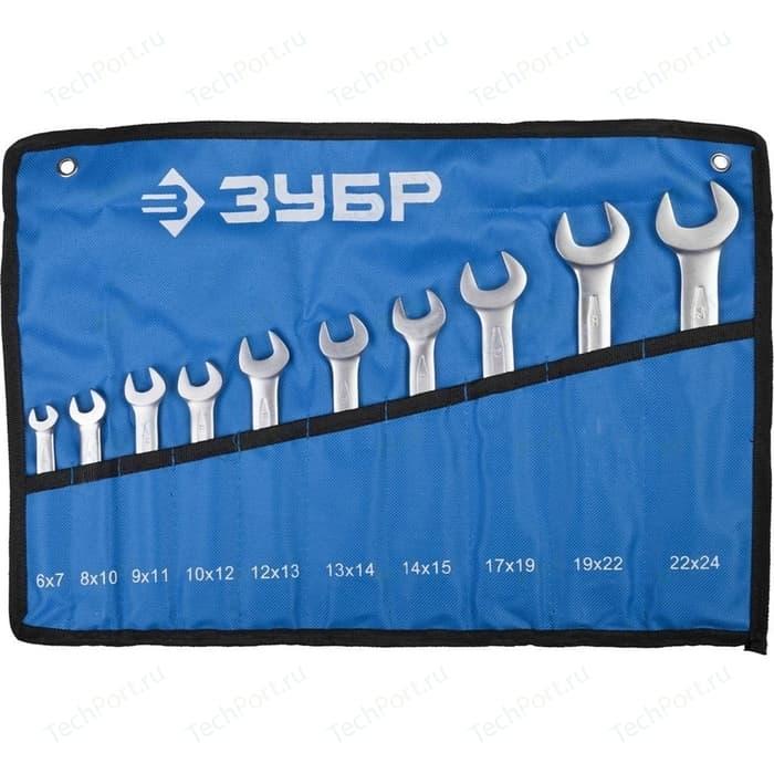 Набор ключей рожковых Зубр 10шт 6-24 мм (27027-H10)