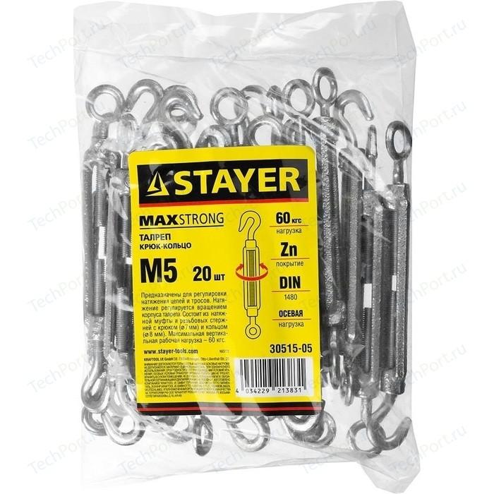 Талреп Stayer DIN 1480 крюк-кольцо М5, 20шт (30515-05)