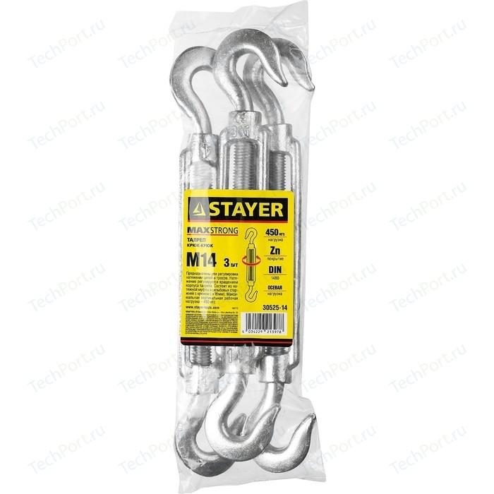Талреп Stayer DIN 1480 крюк-крюк М14, 3шт (30525-14)