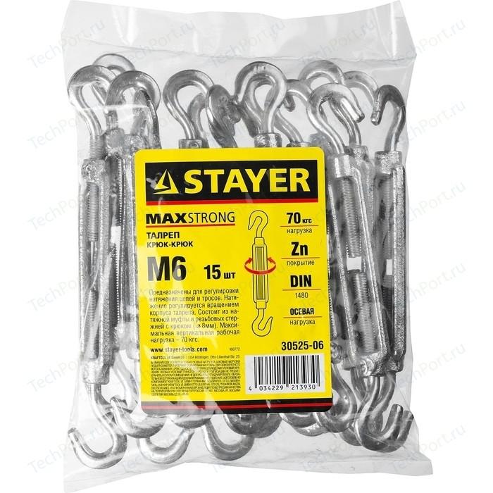Талреп Stayer DIN 1480 крюк-крюк М6, 15шт (30525-06)
