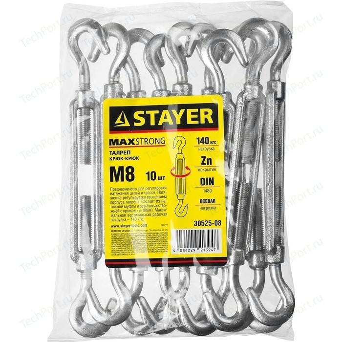 Талреп Stayer DIN 1480 крюк-крюк М8, 10шт (30525-08)