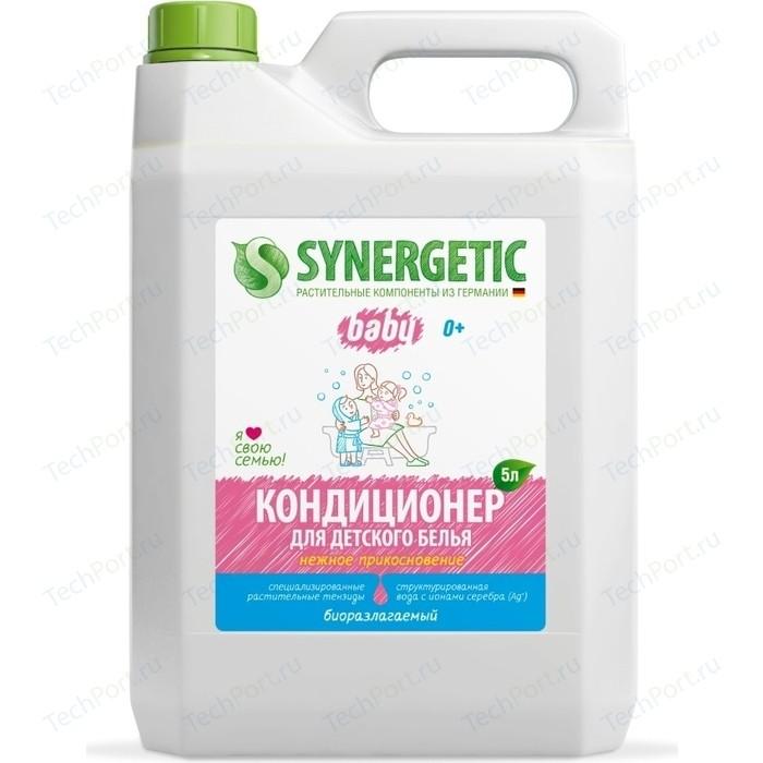 Кондиционер Synergetic для детского белья НЕЖНОЕ ПРИКОСНОВЕНИЕ, 5 л кондиционер synergetic для белья миндальное молочко 5 л