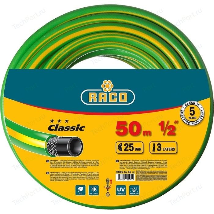 Шланг Raco 1/2 50м Classic (40306-1/2-50 z01)