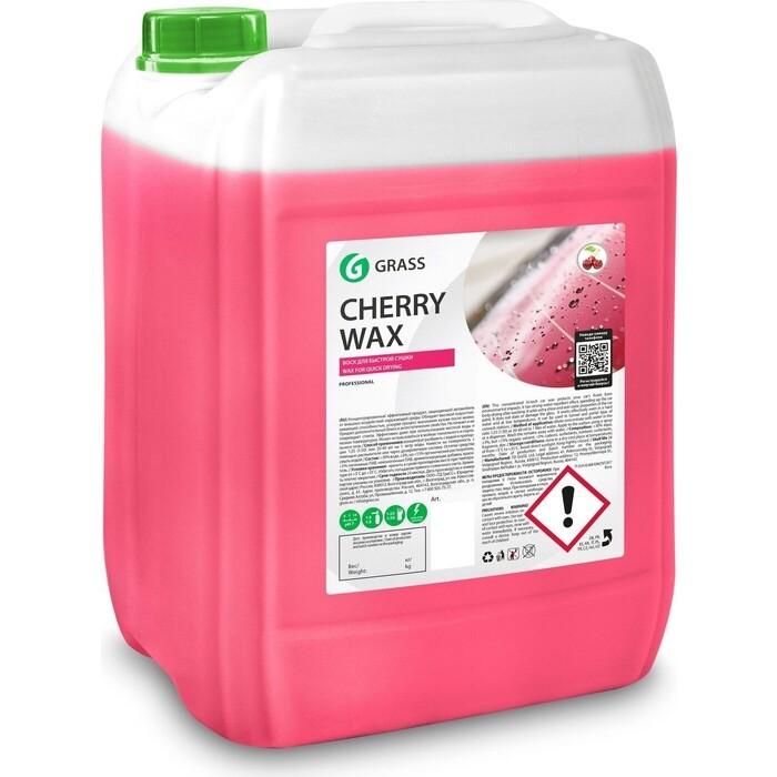 Холодный воск GRASS Cherry Wax, 20 кг