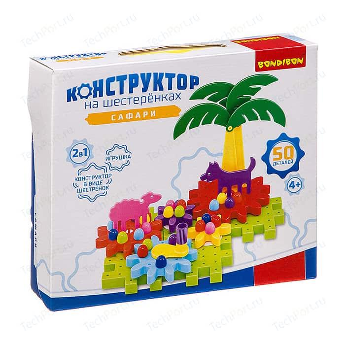 Конструктор на шестеренках Bondibon САФАРИ 50 деталей (ВВ3295)