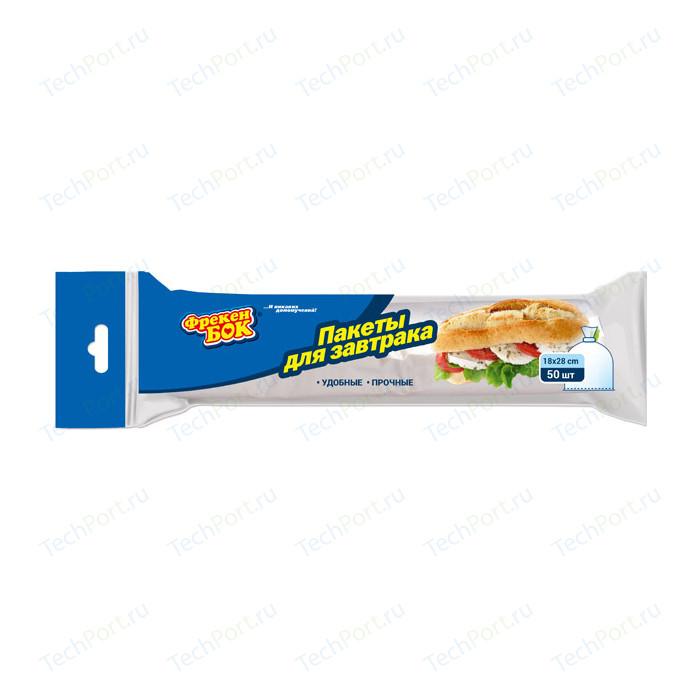 Пакеты универсальные ФРЕКЕН БОК 50 шт Пакетики для завтрака