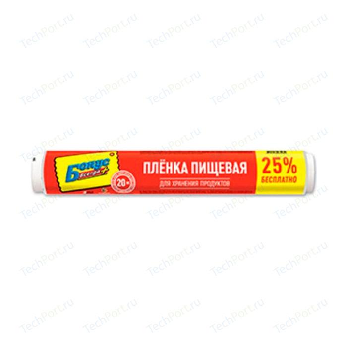 Пленка пищевая БОНУС 20м п/э
