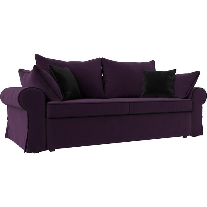 Диван прямой АртМебель Элис велюр фиолетовый с черными подушками