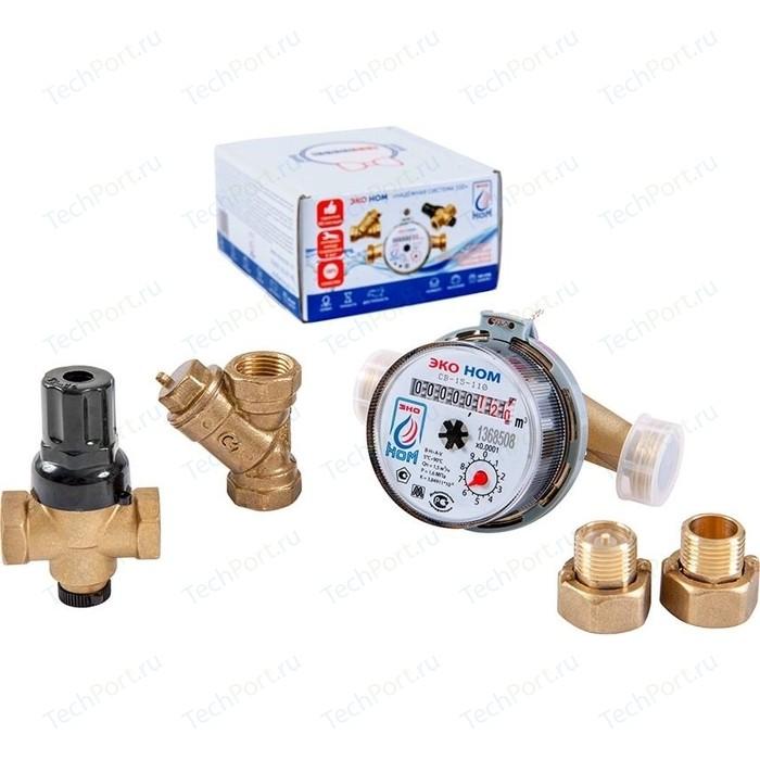 Счетчик воды ЭКО НОМ Надежная система 110 универсальный 15-110 с комплектом монтажных частей ЛАТУНЬ, обр. клапаном, фильтром,регулятором давления