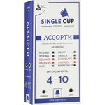 Кофе в капсулах Single Cup Coffee Ассорти (10 шт.)