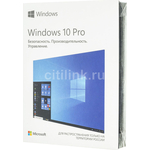 Операционная система Microsoft Windows 10 Professional 32/64 bit SP2 Rus Only USB RS (HAV-00105)