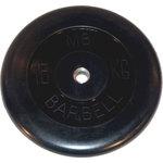 Купить Диск обрезиненный Barbell 26 мм 15 кг купить недорого низкая цена