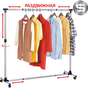 Стойка для одежды Tatkraft NEW YORK раздвижная. ширина 86-143 см. высота 100-165 глубина 44 см