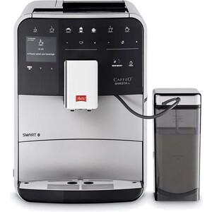 Кофемашина Melitta Caffeo Barista TS Smart F 850-101 кофемашина melitta caffeo barista ts f 750 101 1450 вт серебристый