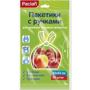 Пакеты для хранения Paclan с ручками 22х33 см, 50 шт