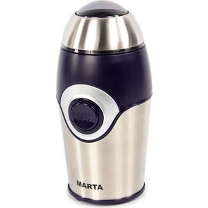 Кофемолка Marta MT-2167 синий сапфир чайник электрический marta mt 1096 серебряный сапфир