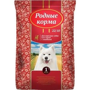 Сухой корм Родные Корма с говядиной 22/10 для взрослых собак всех пород 1 пуд 16,38кг