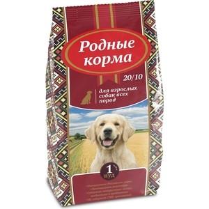 Сухой корм Родные Корма 20/10 для взрослых собак всех пород 1 пуд 16,38кг