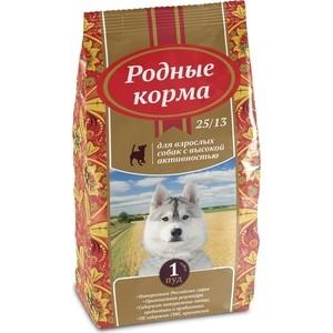Сухой корм Родные Корма 25/13 для взрослых собак с высокой активностью 1 пуд 16,38кг