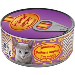 Консервы Родные Корма Знатные 100 % Индейка с потрошками для котят 100г