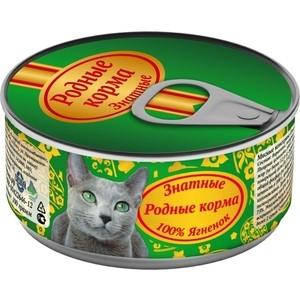 Консервы Родные Корма Знатные 100 % Ягненок для кошек 100г цены