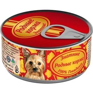 Консервы Родные Корма Знатные 100 % Говядина для собак 100г