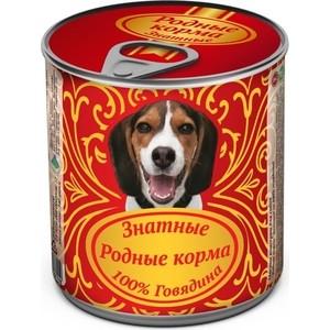 Консервы Родные Корма Знатные 100 % Говядина для собак 340г