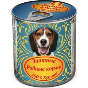 Консервы Родные Корма Знатные 100 % Курица для собак 340г