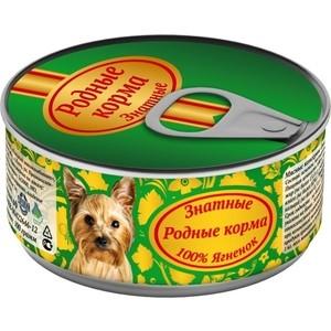 Консервы Родные Корма Знатные 100 % Ягненок для собак 100г лакомство для собак 8 in 1 minis ягненок и шпинат с картофелем 100г
