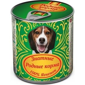 Консервы Родные Корма Знатные 100 % Ягненок для собак 340г