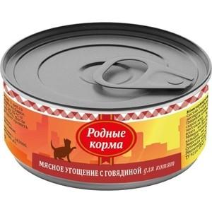 Консервы Родные Корма Мясное угощение с Говядиной для котят 100г