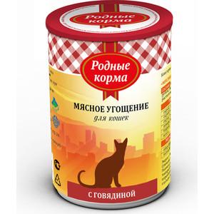 Консервы Родные Корма Мясное угощение с Говядиной для кошек 340г