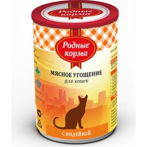 Консервы Родные Корма Мясное угощение с Индейкой для кошек 340г