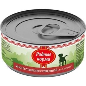 Консервы Родные Корма Мясное угощение с Говядиной для щенков 100г